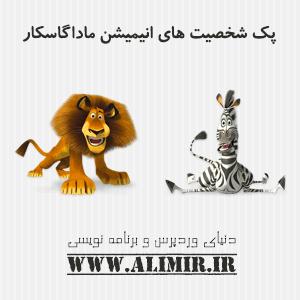 پک شخصیت های انیمیشن ماداگاسکار