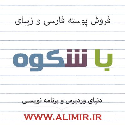 فروش پوسته فارسی باشکوه