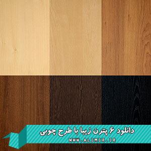 دانلود 6 پترن زیبا با طرح چوبی