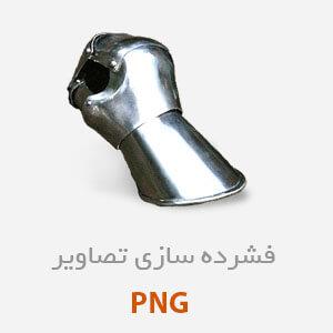 فشرده سازی تصاویر png