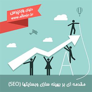 مقدمه ای بر بهینه سازی وبسایتها (SEO)