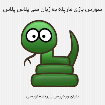 سورس بازی مارپله