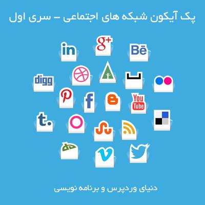 سری اول آیکون شبکه های اجتماعی