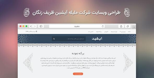 وبسایت شرکت ملیله آیشین ظریف زنگان