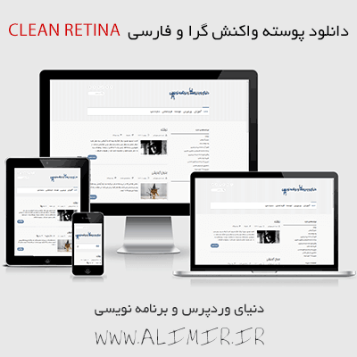 پوسته ریسپانسیو و فارسی clean retina