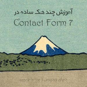 چند هک ساده در contact form 7