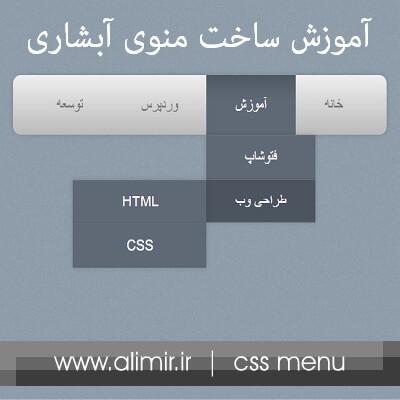 css-menu