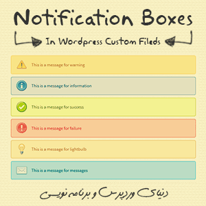 افزونه ایرانی custom fields notifications