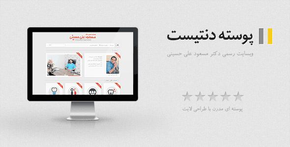 وبسایت شخصی دکتر مسعود علی حسینی