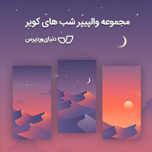 والپیپیر موبایل Desert Nights