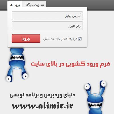 اسکریپت فرم ورود کشویی در بالای سایت