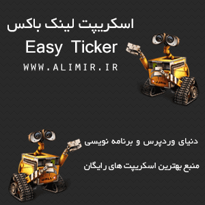 لینک باکس easy ticker