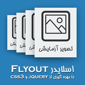 اسلایدر جی کوئری Flyout