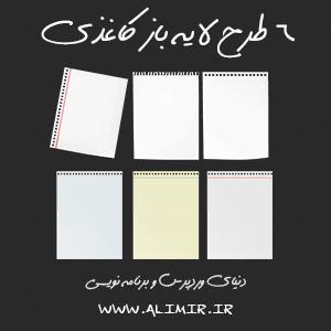 6 طرح لایه باز کاغذ