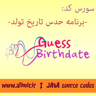 guess birth date