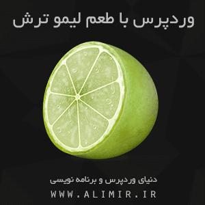 وردپرس با طعم لیمو ترش