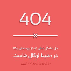 حل مشکل خطای 404 پیوندهای یکتا در localhost