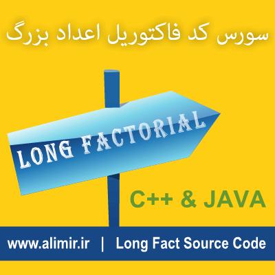 سورس کد فاکتوریل اعداد بزرگ