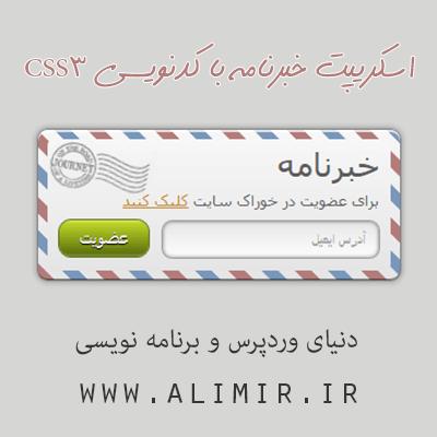 اسکریپت خبرنامه css3