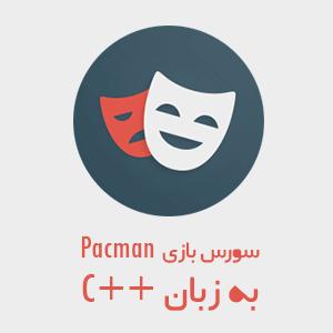 دانلود سورس بازی PacMan