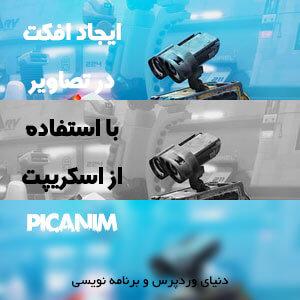 افکت به تصاویر با استفاده از اسکریپت picanim