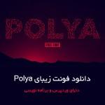 دانلود فونت زیبای Polya