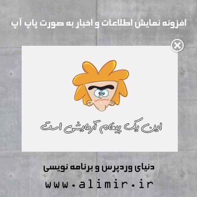 افزونه فارسی مدیریت پیغام های پاپ آپ