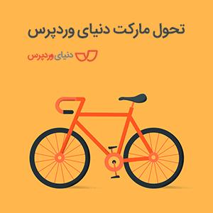 تحول مارکت محصولات ایرانی