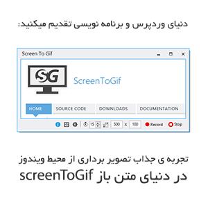 تصویر برداری از محیط ویندوز در دنیای متن باز ScreenToGif
