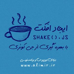 افکت shake با بهره گیری از جی کوئری