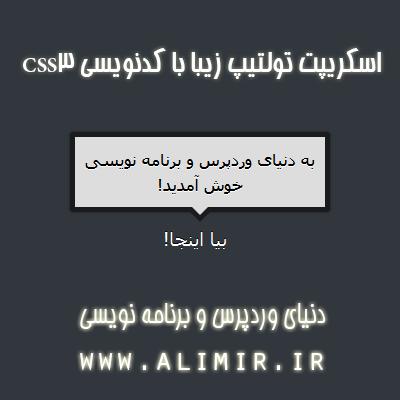 اسکریپت تولتیپ