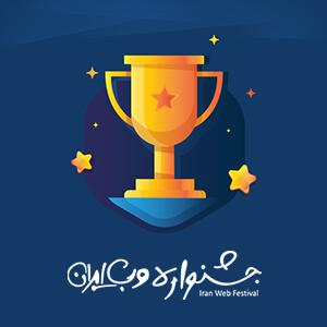 برگزیده جشنواره وب و موبایل ایران