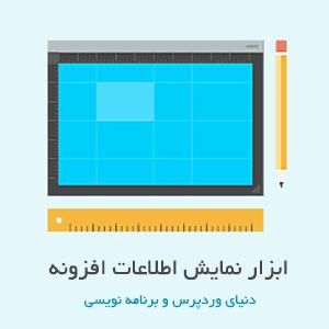 ابزار نمایش اطلاعات افزونه