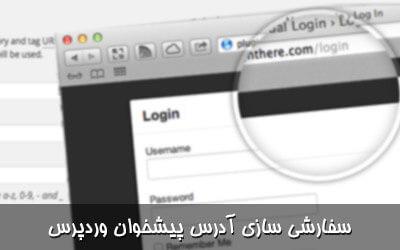 افزونه Custom WP-Admin URL