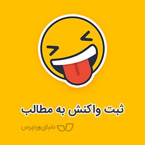 افزونه فارسی wp reactions