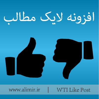 دانلود افزونه لایک مطالب در alimir.ir
