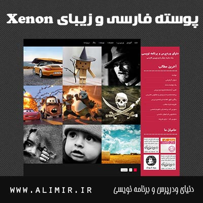 پوسته فارسی Xenon